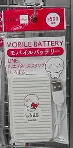 daiso-mobile-battery-500yen-3.jpg