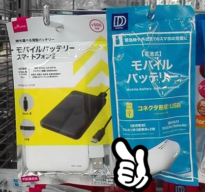 daiso-mobile-battery-500yen.jpg